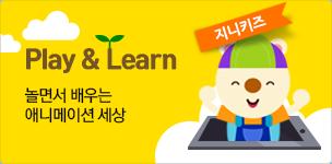 Play & Learn ��鼭 ���� �ִϸ��̼� ����