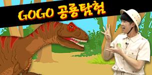 Go Go 공룡탐험