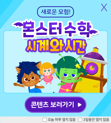 어린이날투표