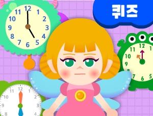[퀴즈]몇 시! 정각 알기