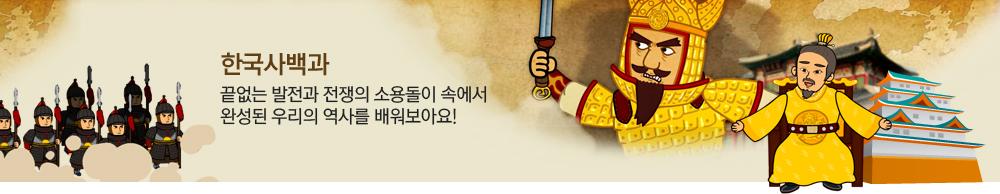 한국사백과, 끝없는 발전과 전쟁의 소용돌이 속에서 완성된 우리 민족의 역사!
