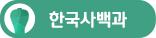 한국사백과